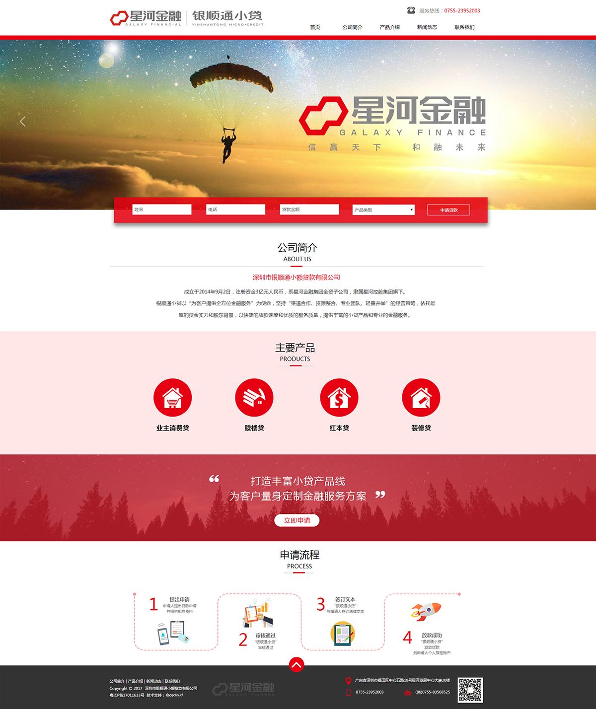 深圳市银顺通小额贷款有限公司_首页