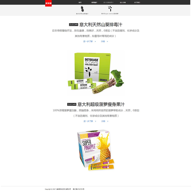 美呆萌科技(深圳)有限公司_内页