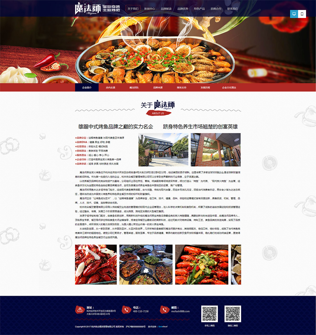 上海德悦餐饮有限公司_内页