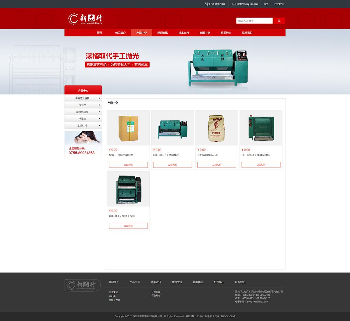 深圳市新芯滚光材料有限公司_内页