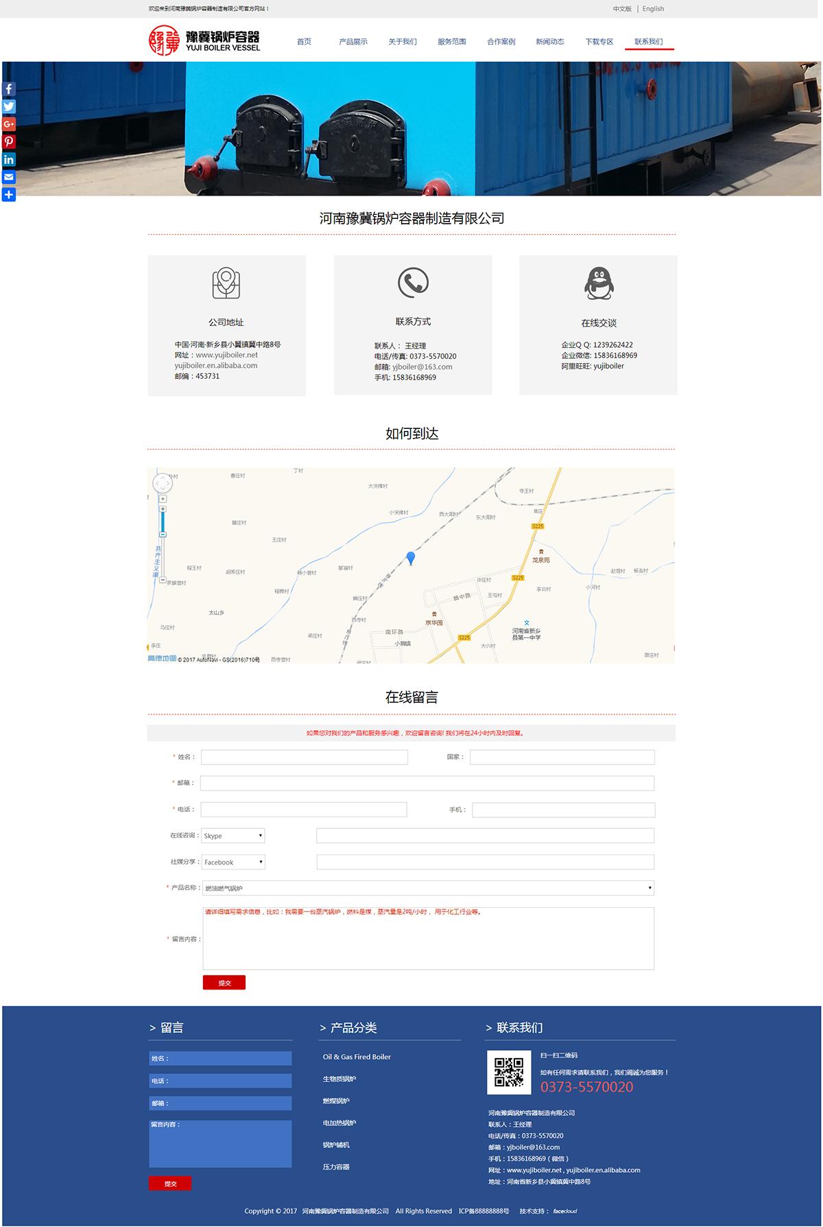 河南豫冀锅炉容器制造有限公司_内页
