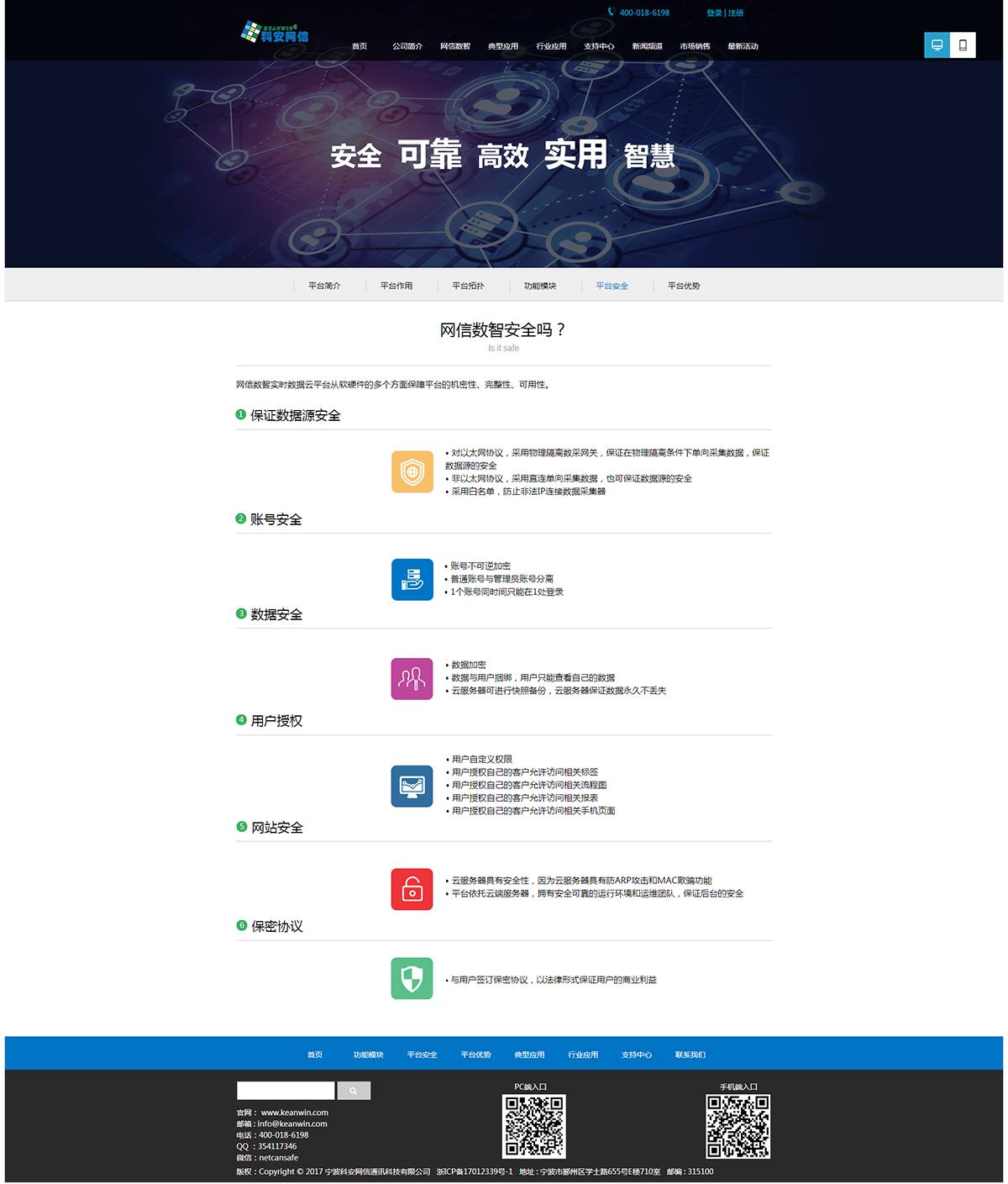 宁波科安网信通讯科技有限公司_内页