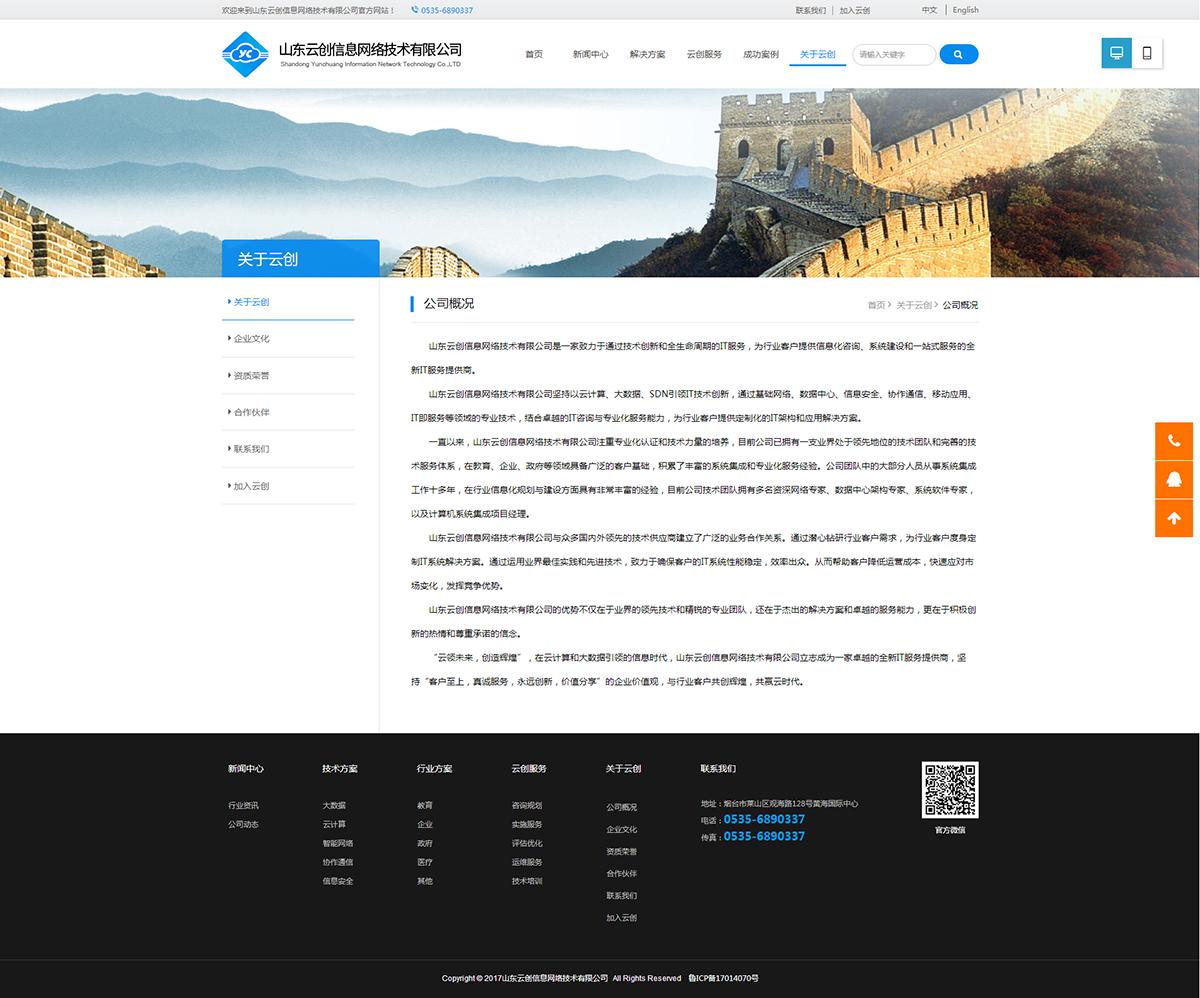 山东云创信息网络技术有限公司_内页