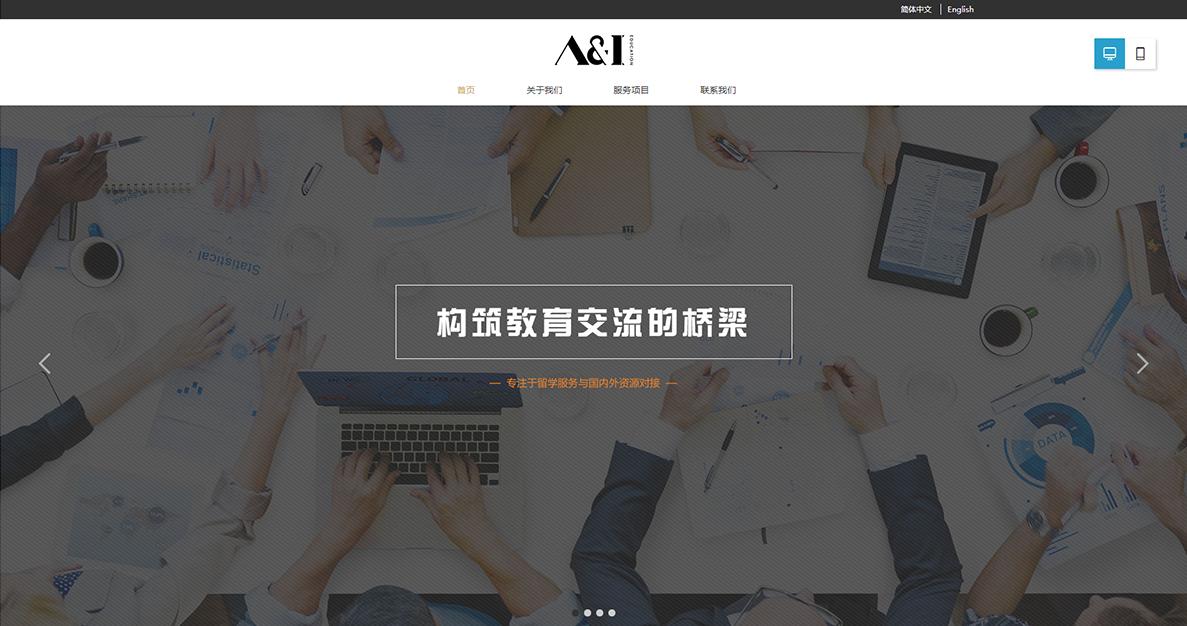 成都艾斯艾维教育咨询有限公司_首页