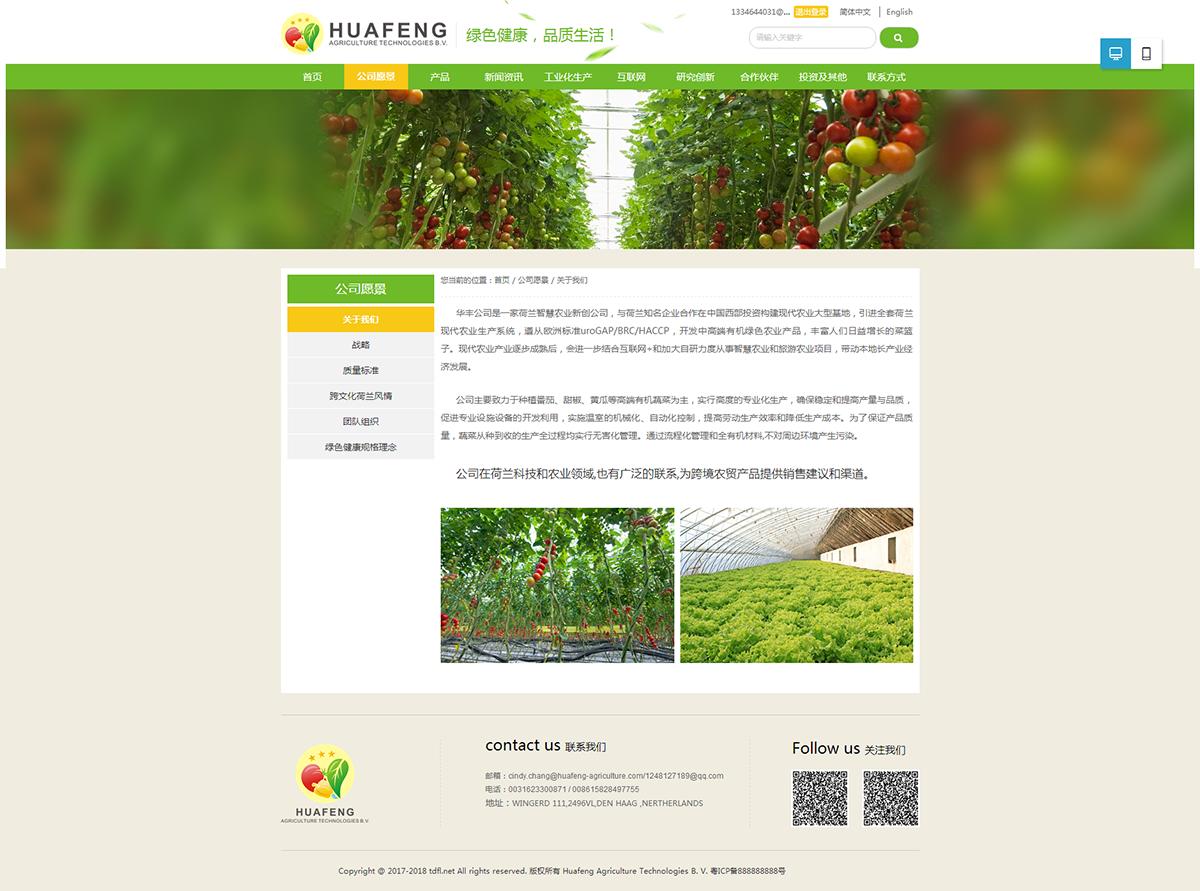 Huafeng Agriculture Technologies B. V._内页