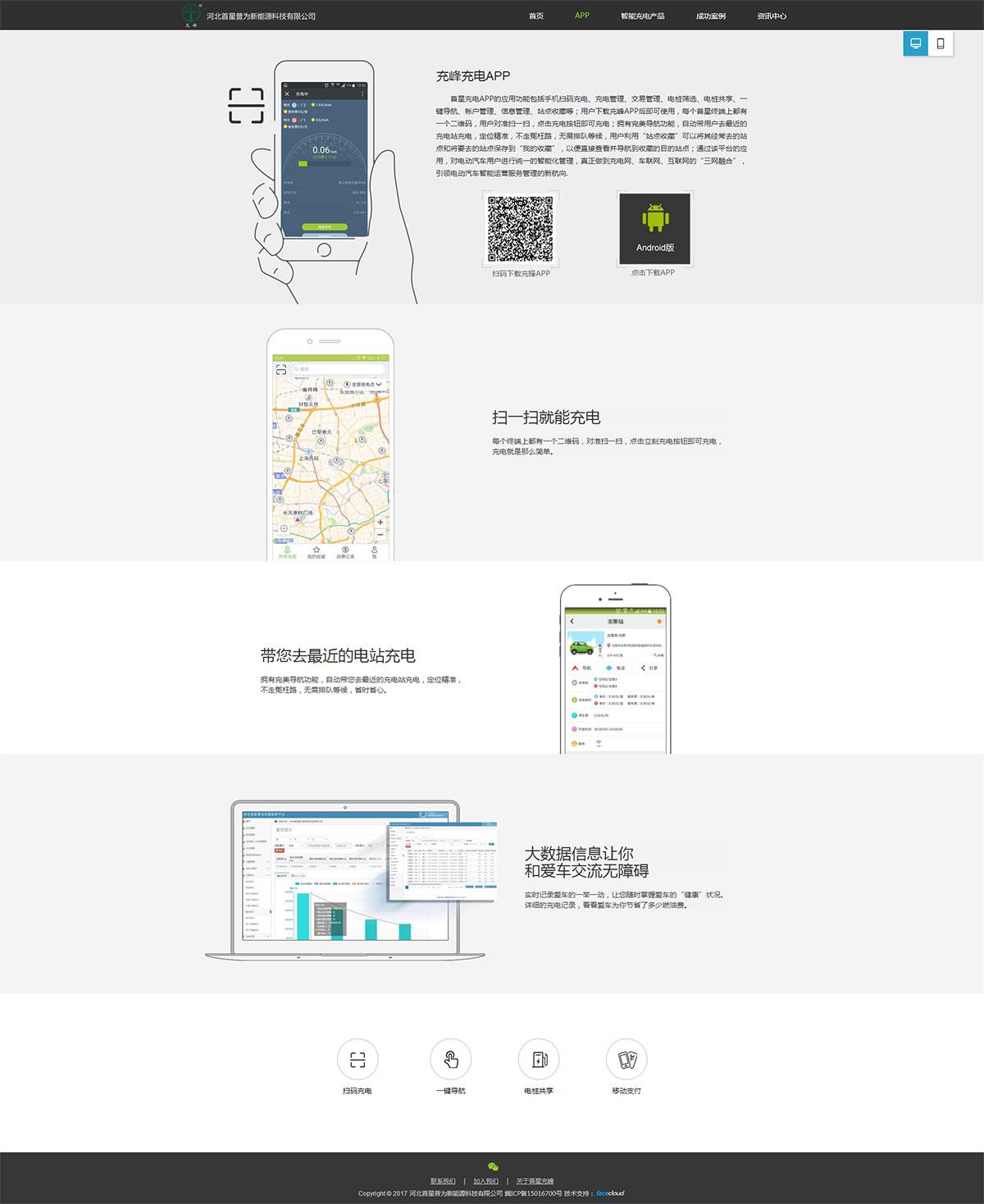河北首星普为新能源科技有限公司_内页