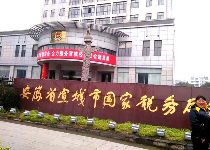 安徽省宣城市國家稅務局常年保潔