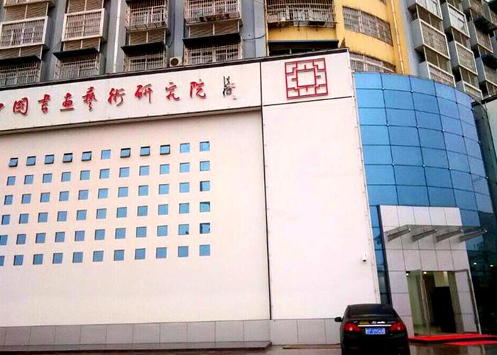中國書畫藝術研究院常年保潔