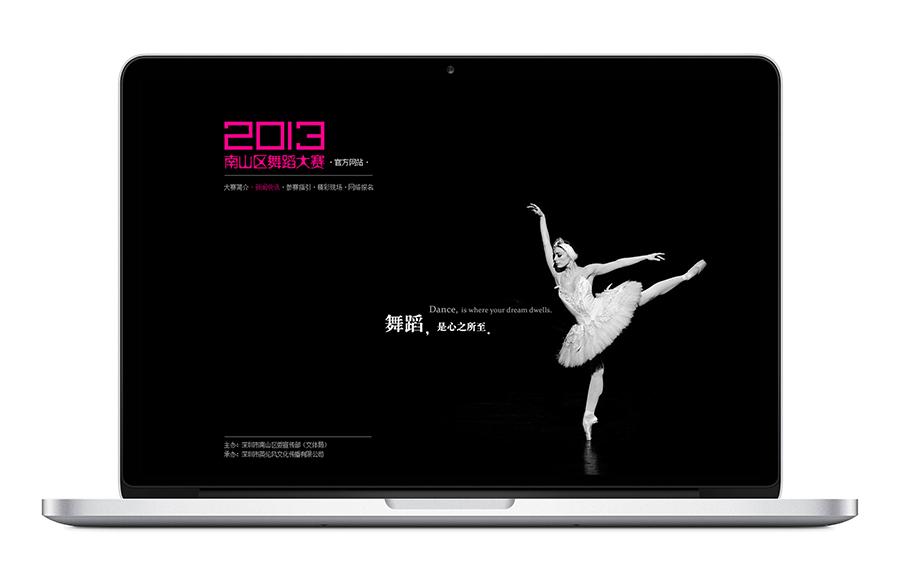 南山区舞蹈大赛官网