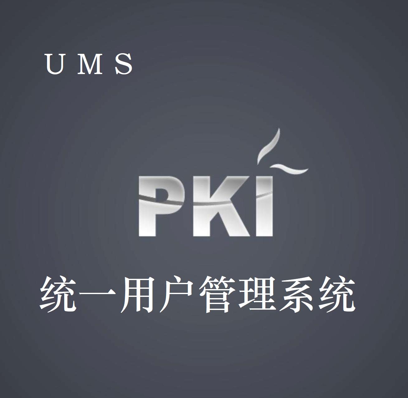 统一用户管理系统(UMS)