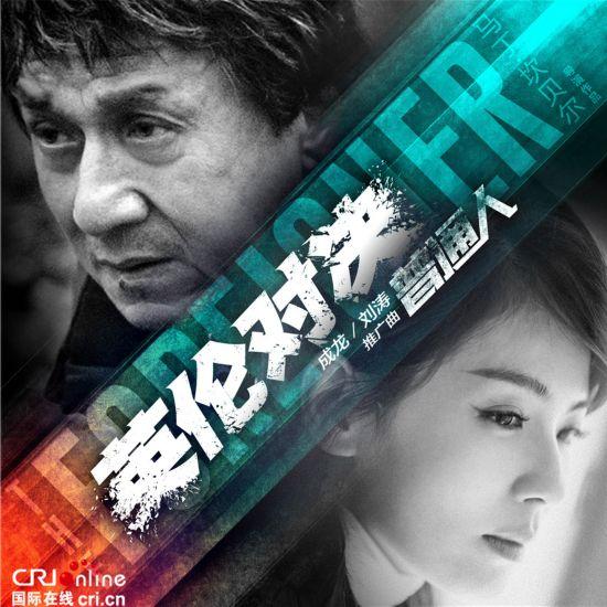 成龙+刘涛-普通人(电影《英伦对决》推广曲)