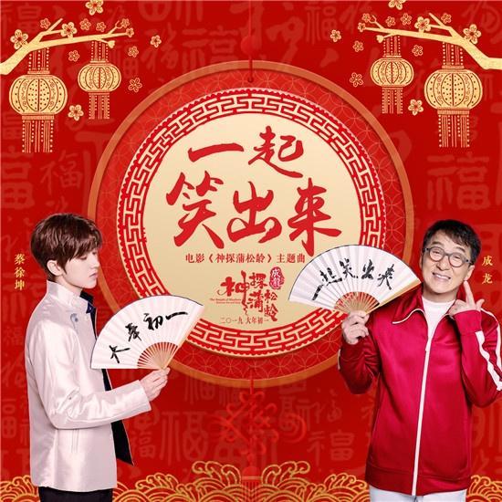 成龙+蔡徐坤-一起笑出来