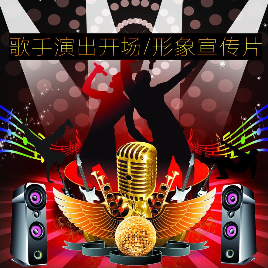 歌手演出开场VCR宣传片