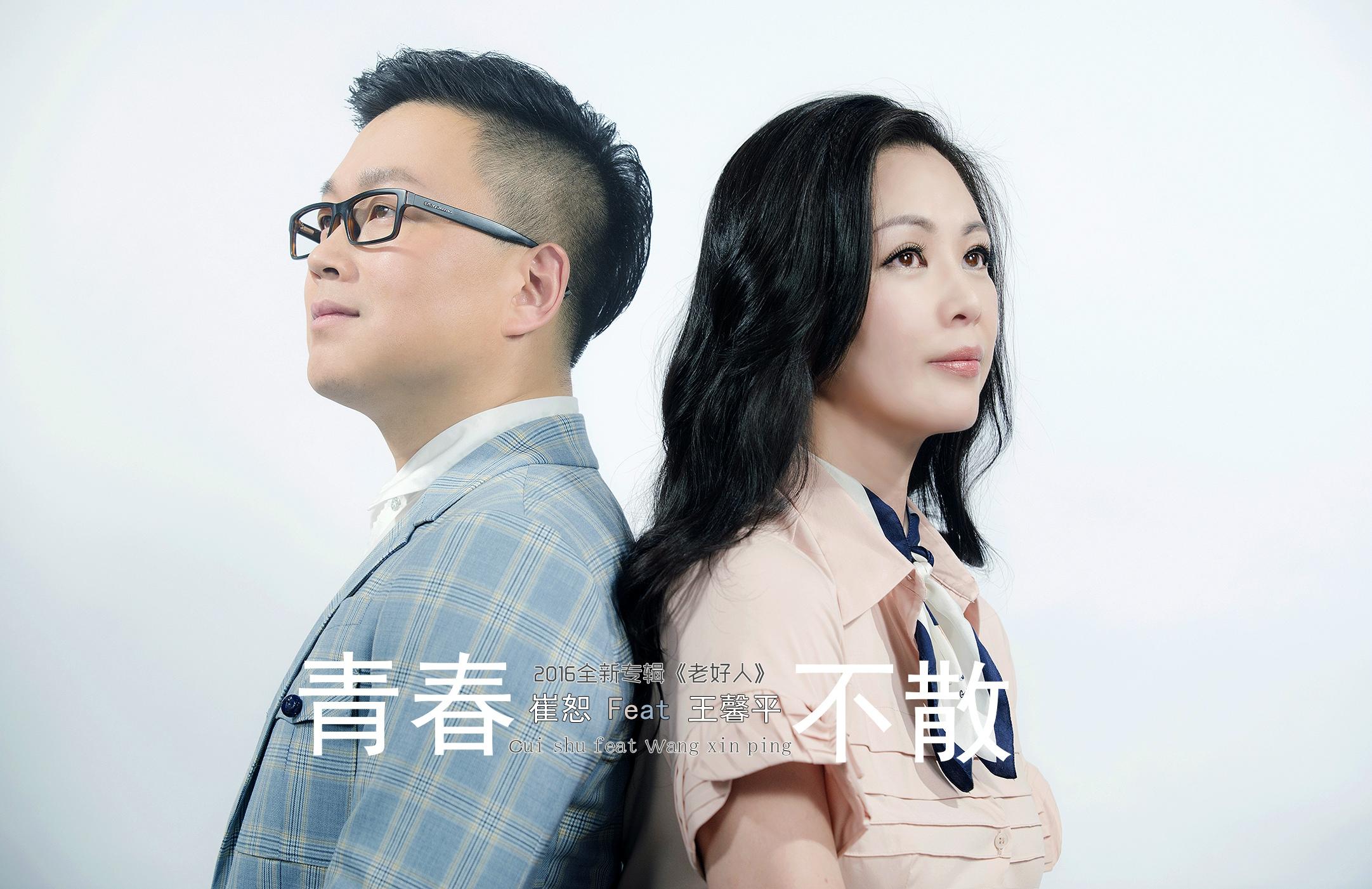 崔恕+王馨平-青春不散