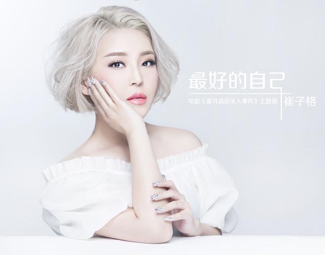 崔子格献唱《最好的自己》 成电影主题曲 红日蓝月KTV力荐
