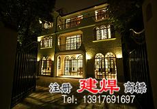 上海建焊牌钢窗