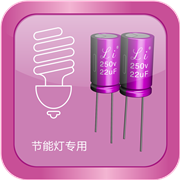 节能灯专用铝电解电容器