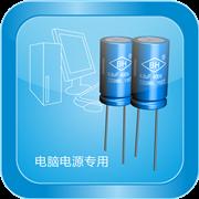 PC電源專用鋁電解電容器