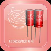 LED電源專用鋁電解電容器
