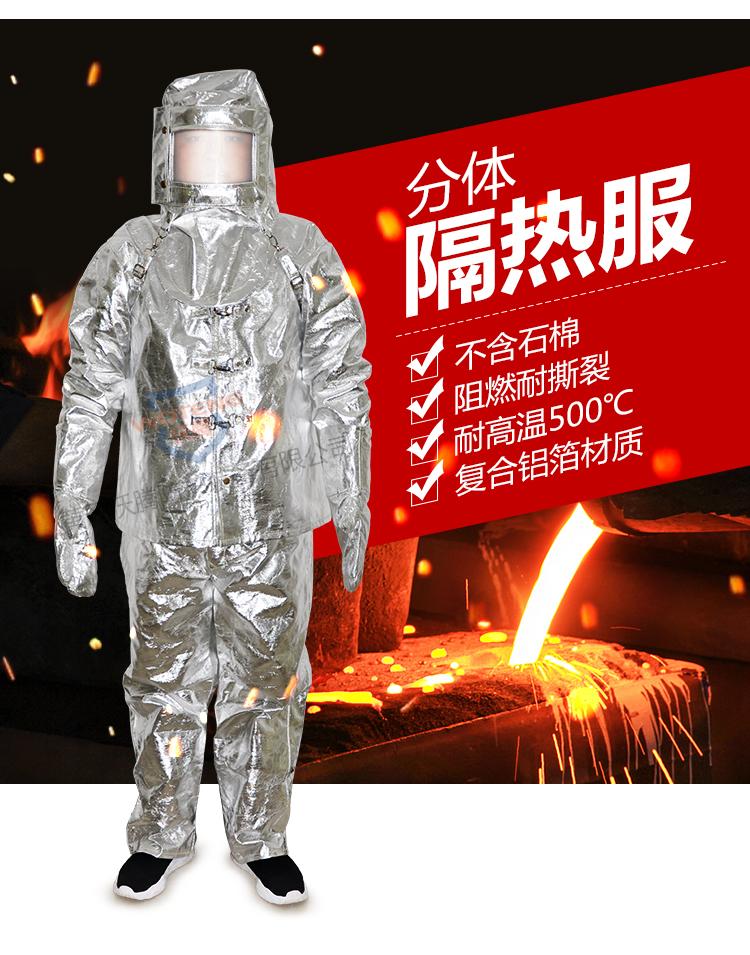 鋁箔耐500度高溫隔熱服防燙防輻射熱防護服逃生消防避火衣分體