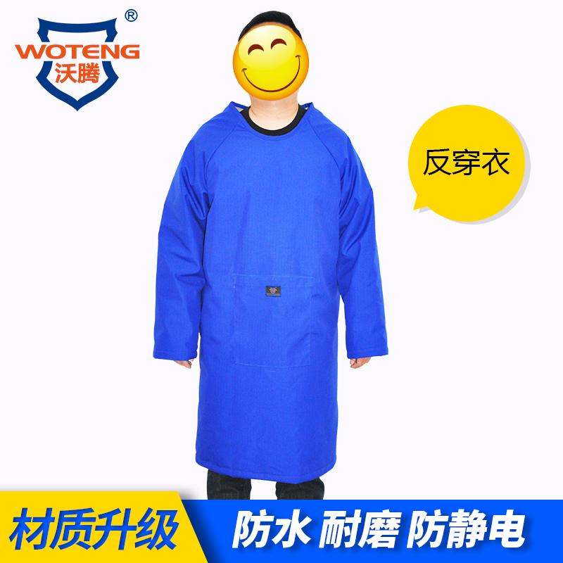沃騰耐低溫液氮防護服冷庫工作防寒LNG防靜電保暖反穿衣防凍大褂