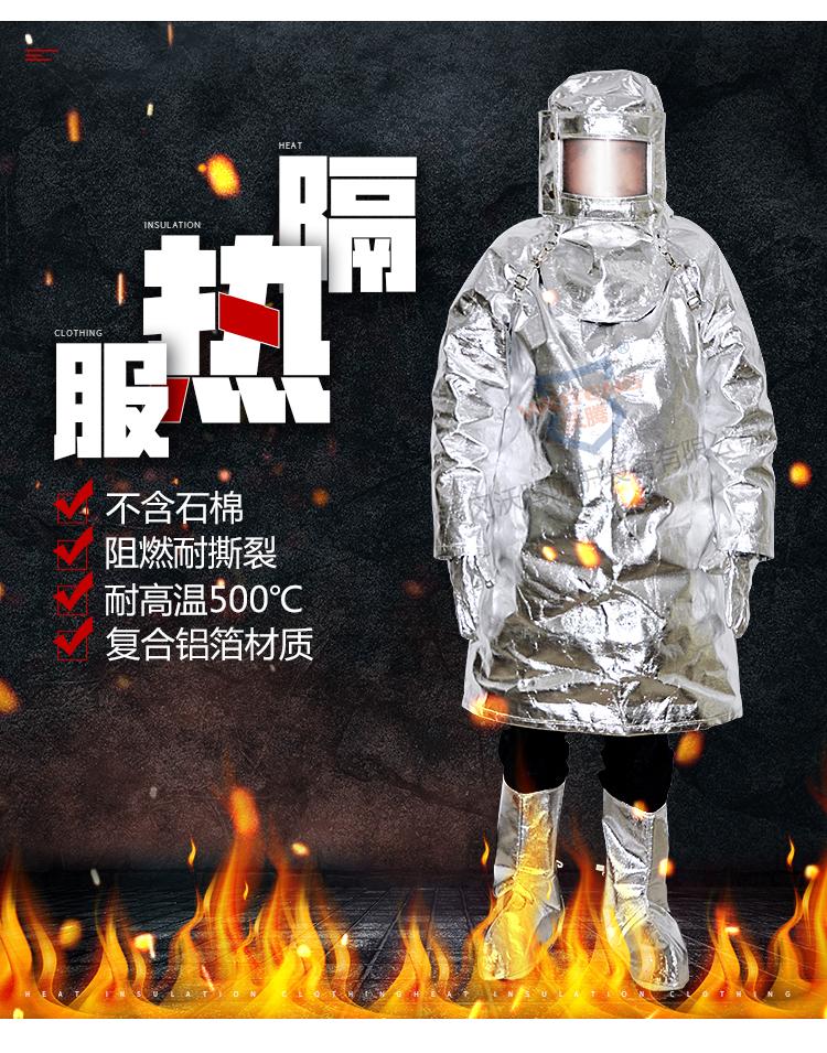 耐高溫隔熱反穿衣防輻射熱500度鋁箔反穿大褂鍍鋁耐高溫防護服