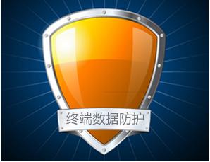 数据防泄密-文件数据加密-文档加密软件-硬盘加密软件