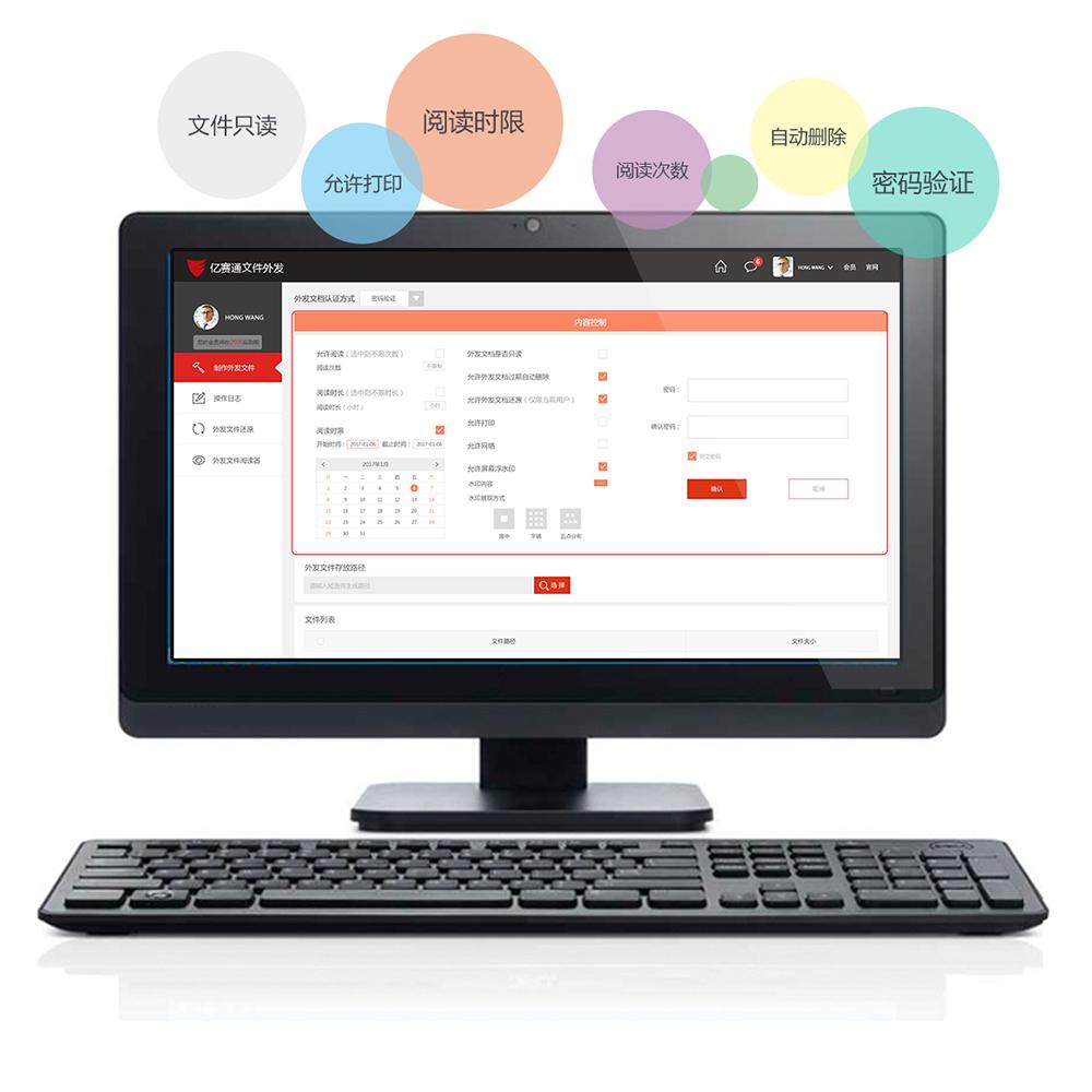 身份通认证系统_数据安全卫士(EodNet )-北京亿赛通