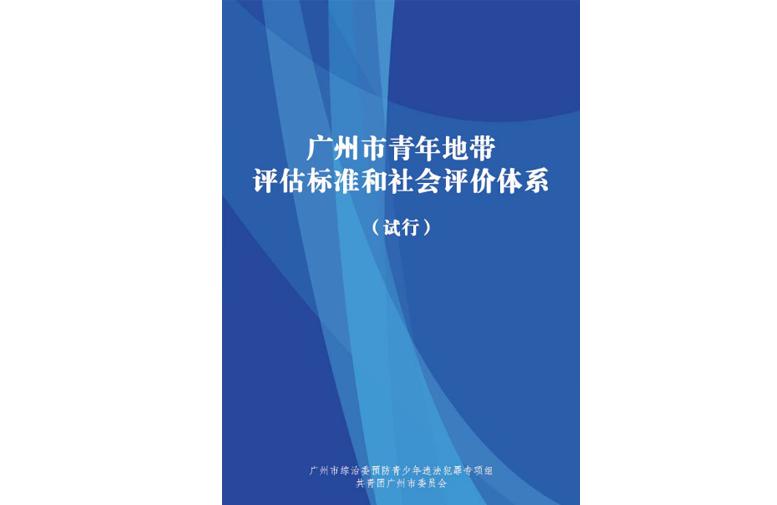 广州市青年地带评估标准和社会评价体系建设项目