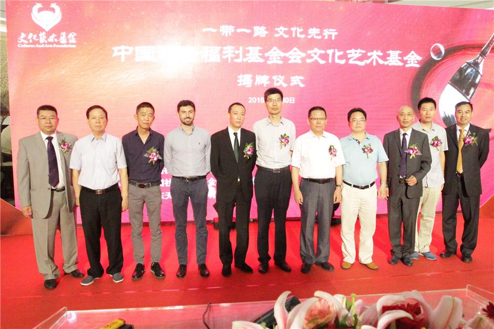 中国社会福利基金会戚学森理事长与文化艺术基金团队和当地领导合影