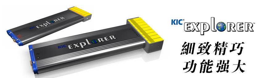 KIC EXPLORER炉温测试仪