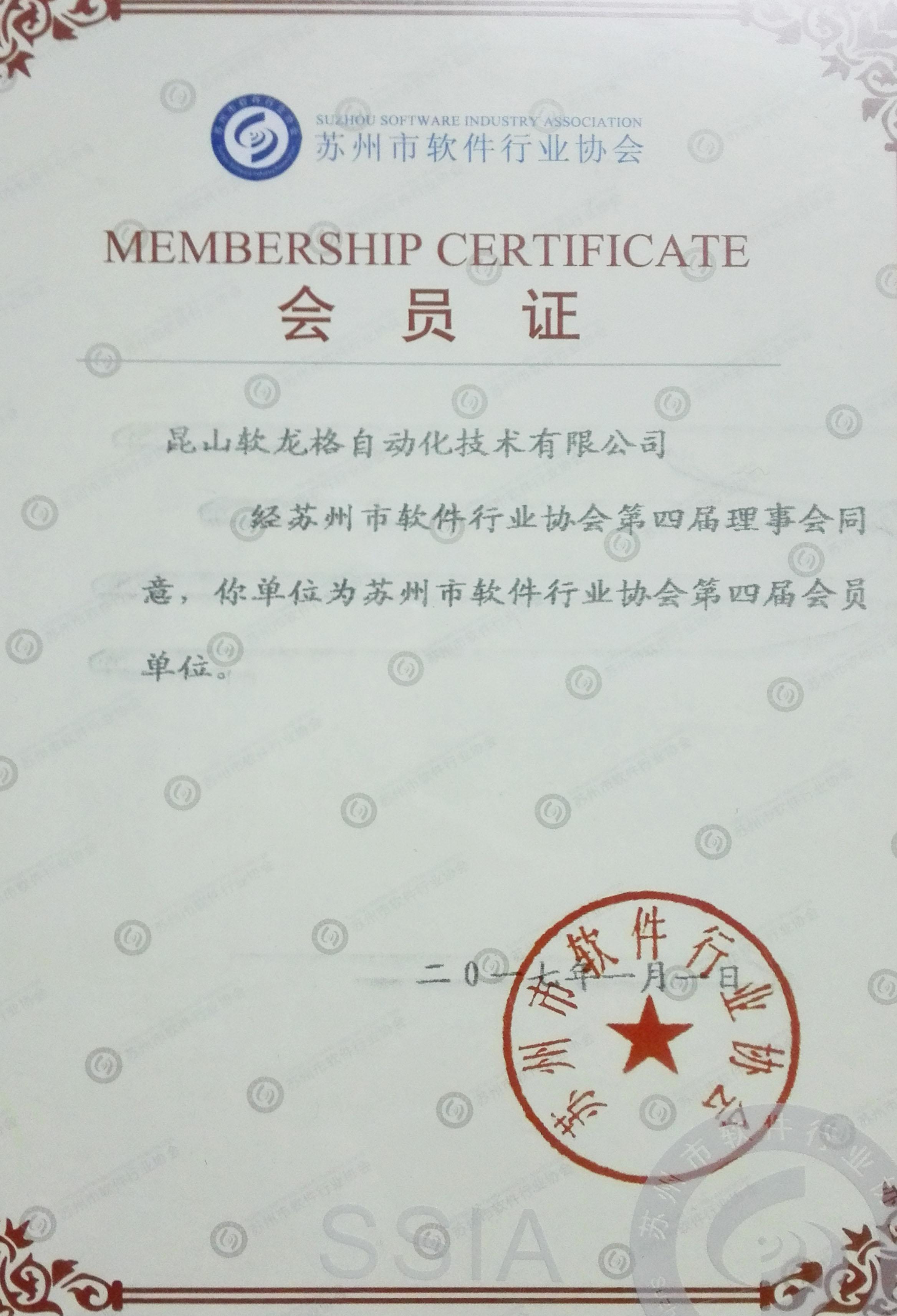 苏州软件协会会员证书