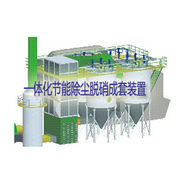 除尘脱硝一体化节能环保技术