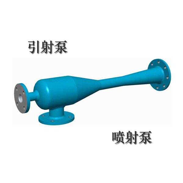 喷射泵/引射泵