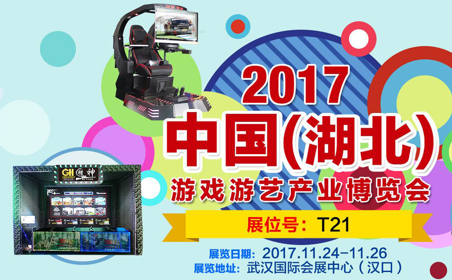 猎金模拟射击、虚拟现实设备应邀出席2017湖北游戏游艺产业博览会