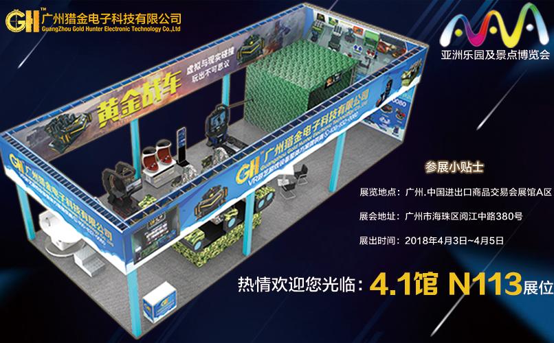 亚洲乐园及景点博览会来袭 广州猎金为你带来至全面的交通指引