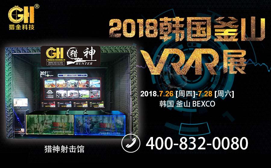 广州猎金实感射击体验馆射击设备厂家应邀参加2018韩国VRAR釜山展