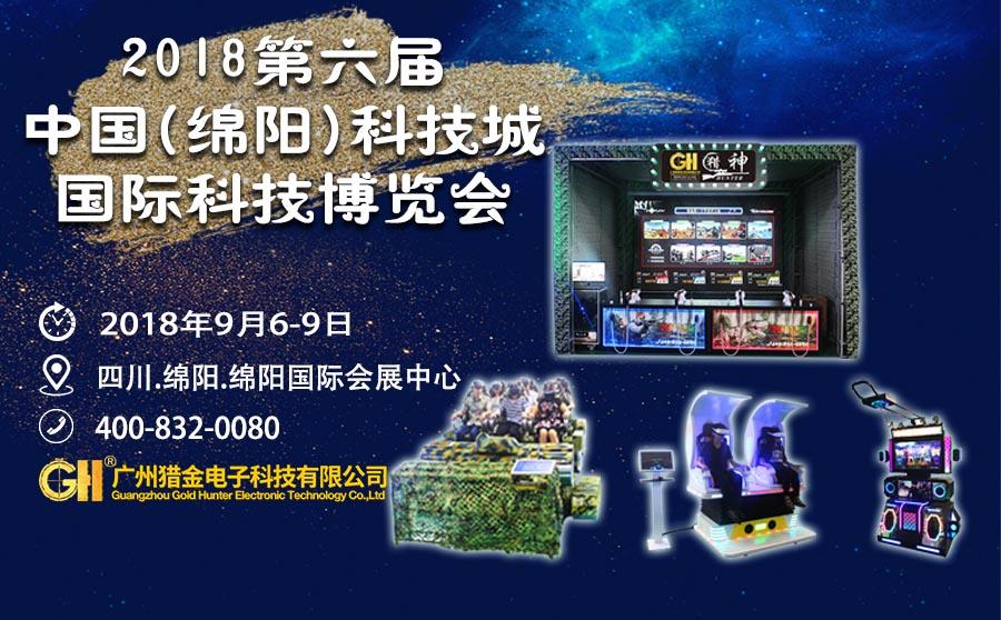 广州猎金科技实感射击馆9DVR虚拟现实体验馆厂家应邀出席2018绵阳科博会