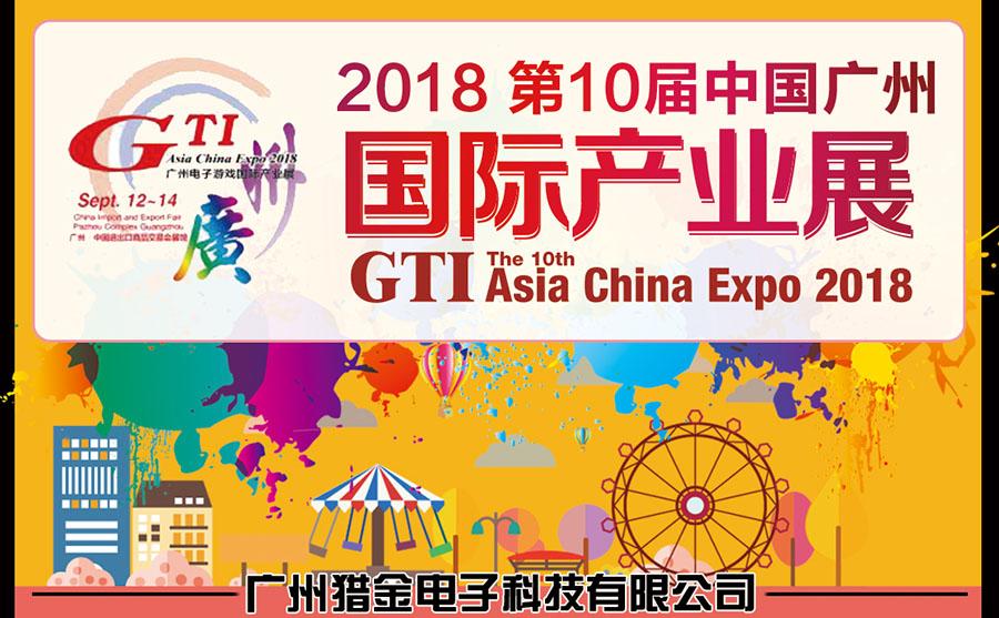 广州猎金科技室内游乐场娱乐项目厂家将于2018年9月12 ~14日参加GTI广州展