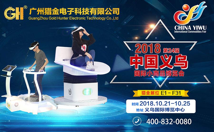 vr体验馆设备厂家应邀参加2018第24届中国义乌国际小商品博览会