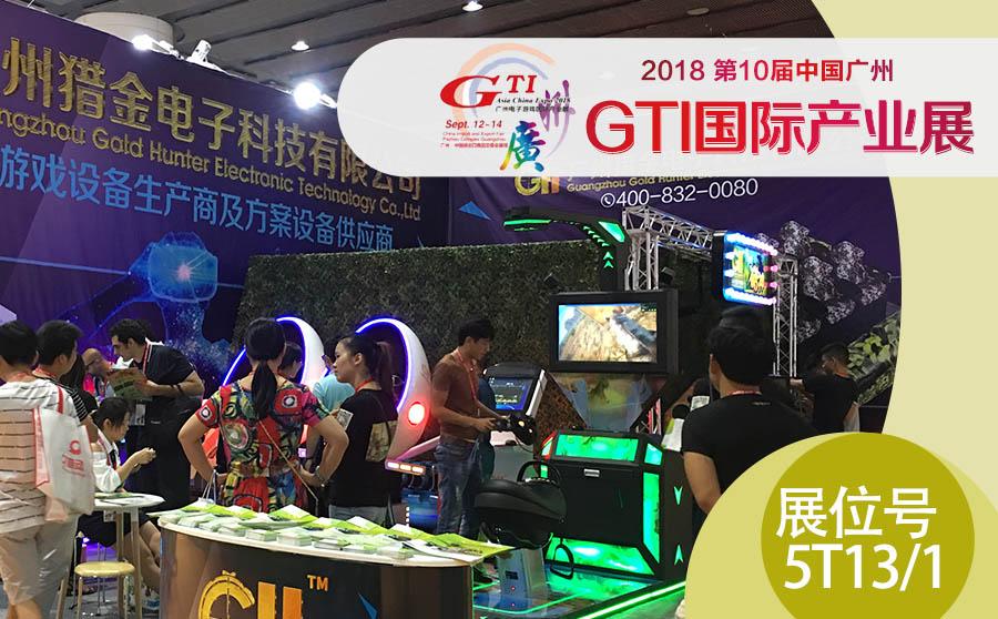 猎金实感射击馆厂家9DVR体验馆厂家神秘新品即将亮相2018GTI广州展