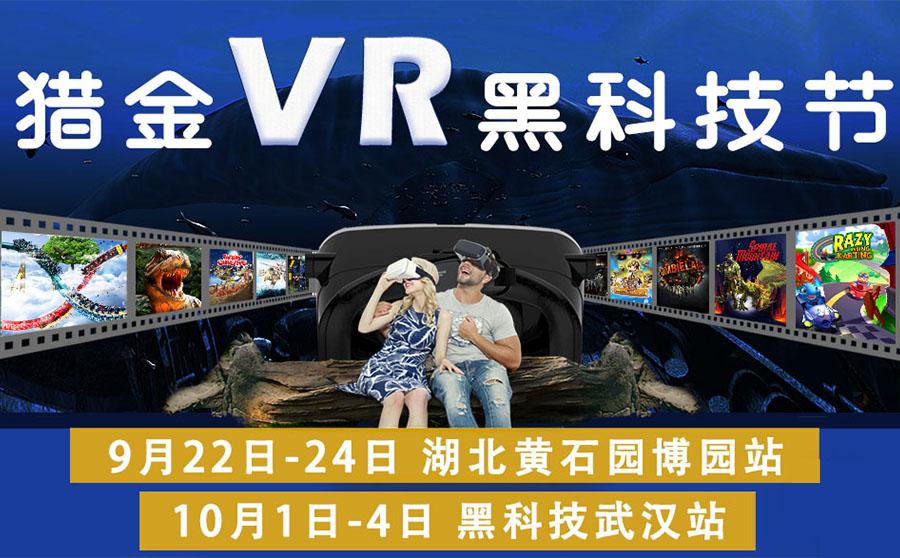 猎金实感射击守猎体验馆VR体验馆厂家2018湖北武汉黄石VR黑科技节