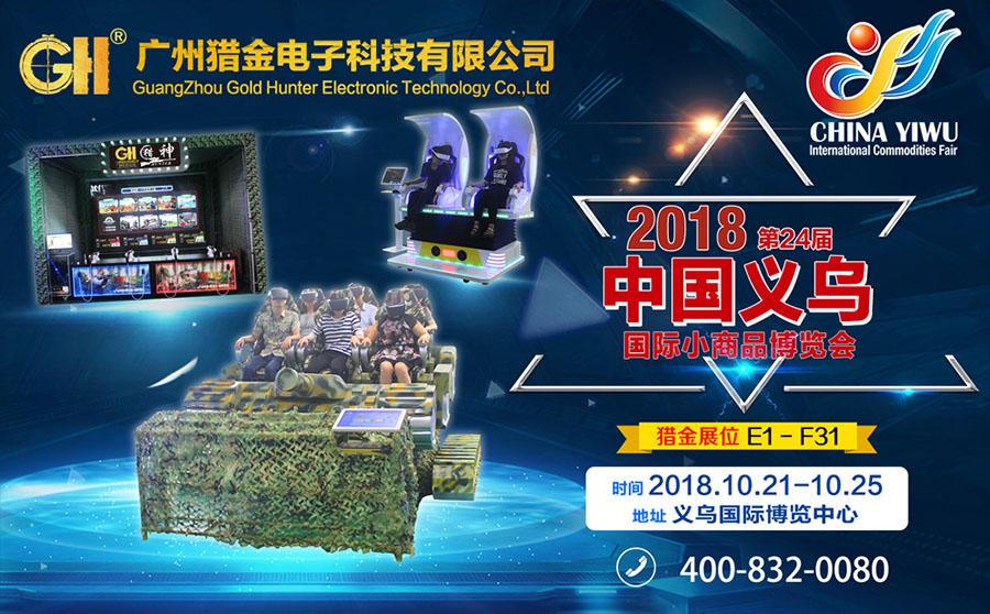 2018义博会即将到来,猎金9DVR游戏体验馆设备生产厂家E1-F31展位等你来
