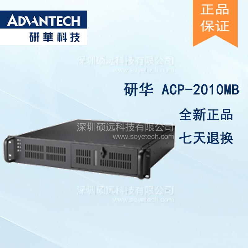 研华ACP-2010MB 标准2U上架式机箱