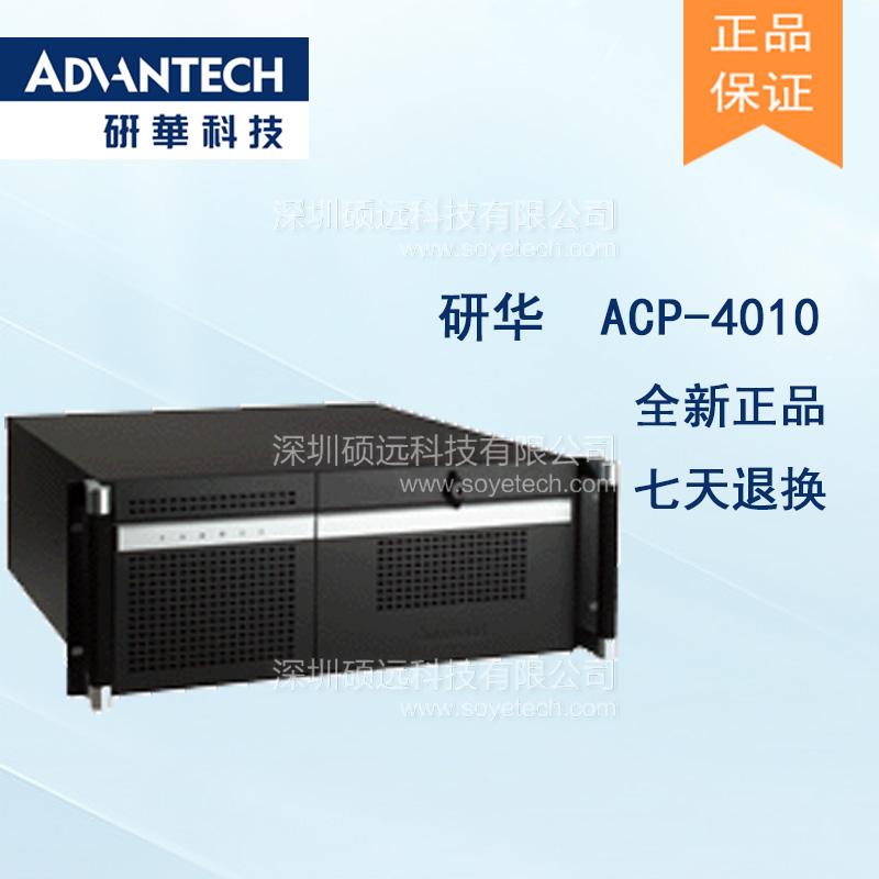 研华ACP-4010 4U上架式机箱,支持双系统或双SAS/SATA HDD托架