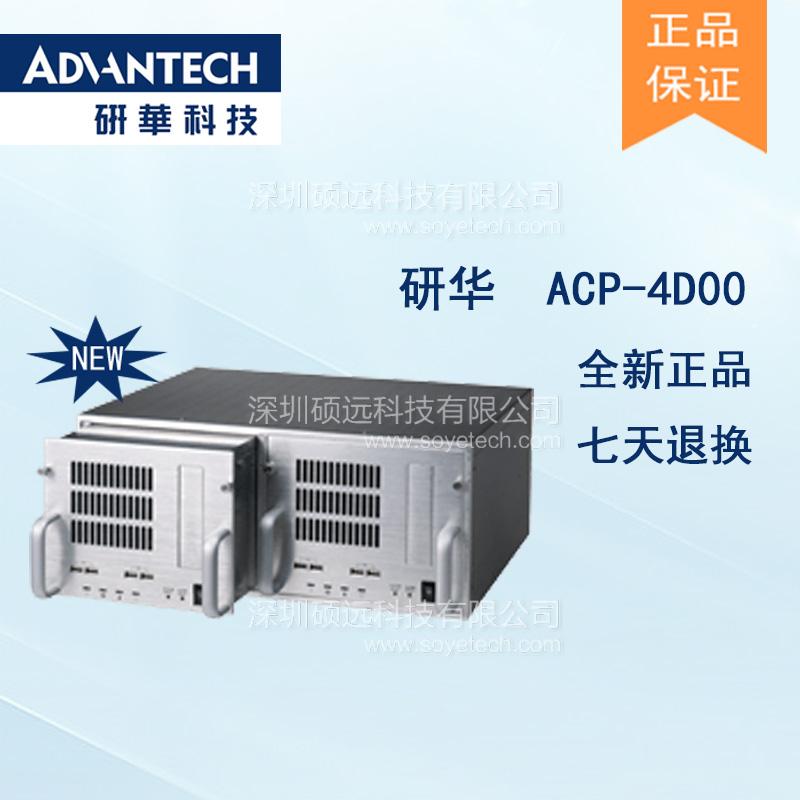 研华原装机ACP-4D00 双节点, 350mm深,易于维护,节省空间