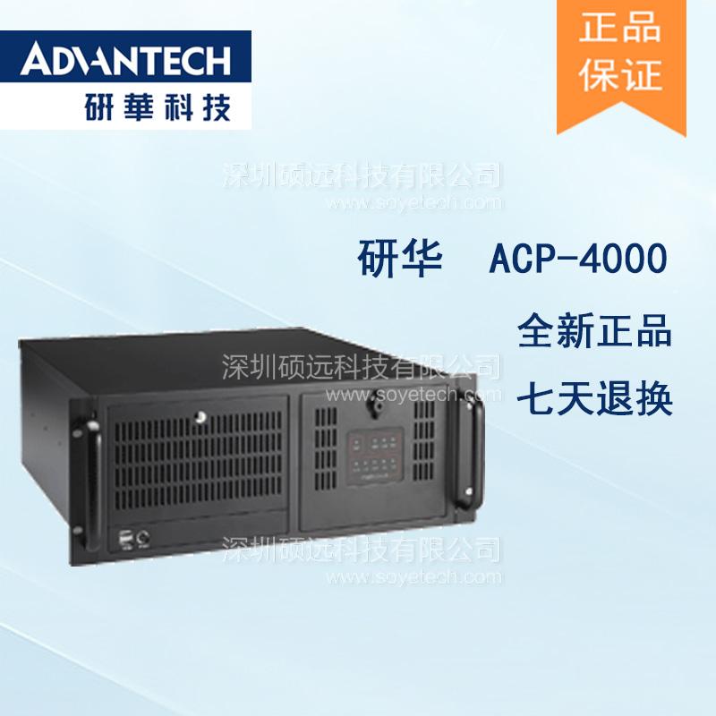 研华 ACP-4000 4U上架式机箱,支持LED指示 & 声音警报通知