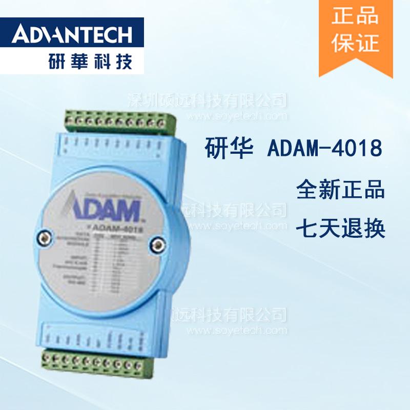 研华 ADAM-4018-D2E 8路热电偶输入模块
