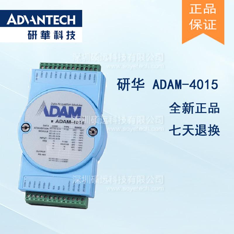 研华 ADAM-4015-CE 6通道符合Modbus协议的热电阻模块