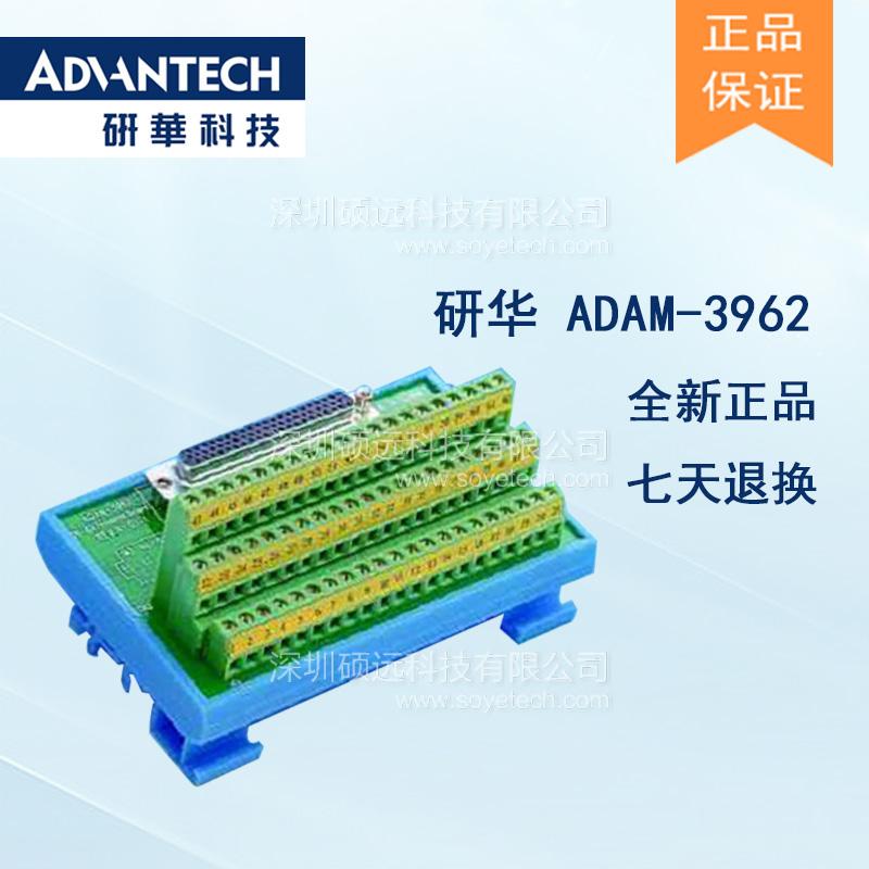 研华 ADAM-3962 导轨安装的DB62接线端子